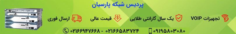 قیمت تجهیزات VOIP سیسکو