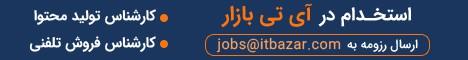 استخدام در آی تی بازار