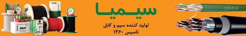 قیمت سیم و کابل سیمیا