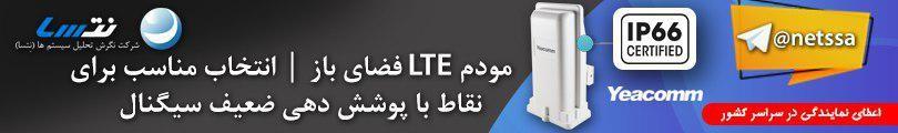 قیمت مودم TD-LTEو مودم 4G